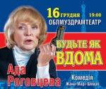 Ада Роговцева в Черновцах представит спектакль