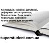 Контрольні,  реферати,  курсові,  дипломні,  бази даних,  звіти